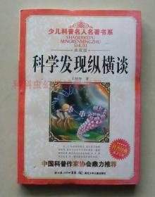 正版 少儿科普名人名著书系:科学发现纵横谈 王梓坤 2009年版