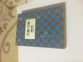 。64开日文原版。(文春文库解说目录)什么书自己看:品如图。自己定: