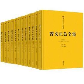 曾文正公全集(精装全十二册)9787512004542线装书局