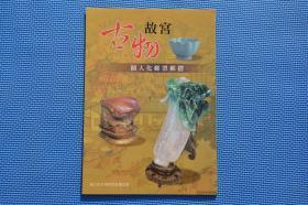台北故宫邮折 故宫古物个人化邮票邮折