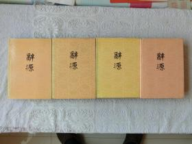 辞源(1-4册全)