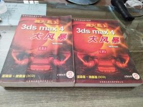 新火星人 3ds max4大风暴 (上下册)无CD