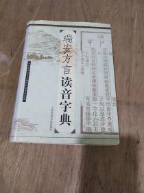 瑞安方言读音字典