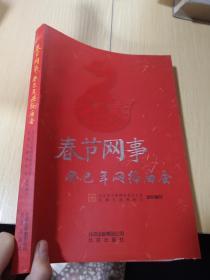 春节网事. 癸巳年网络庙会