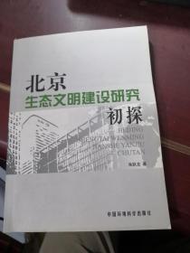北京生态文明建设研究初探