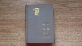 世界名言词典