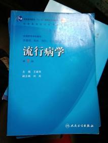 """普通高等教育""""十一五""""国家级规划教材·卫生部""""十一五""""规划教材:流行病学(第7版)"""