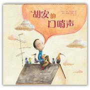 小荷精选图画书 胡安的口哨声 告诉孩子善意和友谊可以化解分歧,音乐可以与灵魂相通  现货 9787570100118