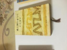 。64开日文原版。(。;)什么书自己看:品如图。自己定: