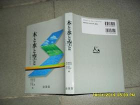 木と水と空と : エスニックの地平から(85品大32开日文原版2007年初版372页木与水与天空:从民族的地平线)43692