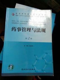 """药事管理与法规(第2版)/国家卫生和计划生育委员会""""十二五""""规划教材"""