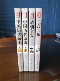 文史精品书库:中国历代帝王、中国历代奇案、清朝全史、三言二拍  4册
