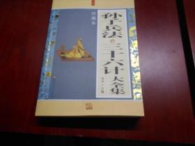 孙子兵法.三十六计 大全集(珍藏本)