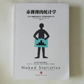 赤裸裸的统计学:除去大数据的枯燥外衣,呈现真实的数字之美