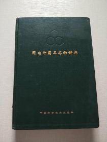 国内外药品名称辞典(16开精装)馆藏,自然旧