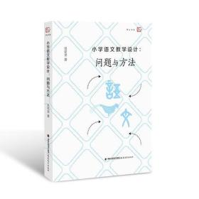 小学语文教学设计问题与方法 吴亮奎 梦山书系 教育理论 教学方法 福建教育出版社 现货  9787533480714