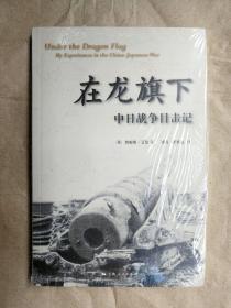 在龙旗下:中日战争目击记 (英)詹姆斯·艾伦 著