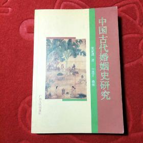 中国古代婚姻史研究