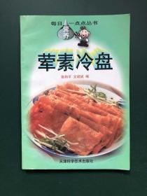 健康美味百分百10:荤素冷盘
