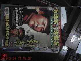 毛泽东与许世友141