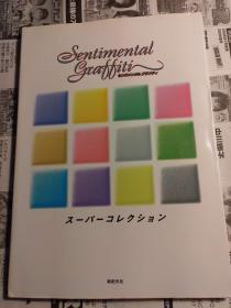 日本原版 青涩宝贝  センチメンタルグラフティ スーパーコレクション 98年初版绝版 不议价不包邮