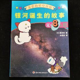 奇诺的星空日历-银河诞生的故事