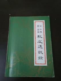 台山县第一中学校友通讯录