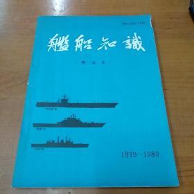 舰船知识(精选本)1979~1989
