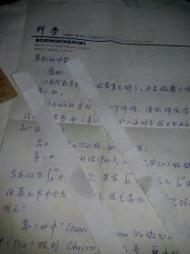 田廷彦  信札  1页双面