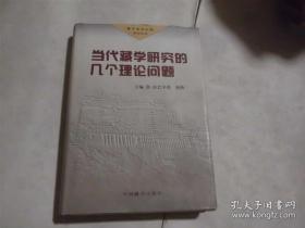藏传佛教研究 . 第一辑 . 上册