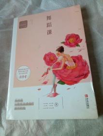 三三诗意成长小说: 舞蹈课    (未开封)