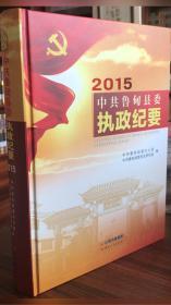 中共鲁甸县委执政纪要.2015