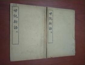 世说新语(五、六两册),