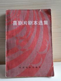 喜剧片剧本选集   1982年