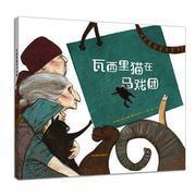 正版 瓦西里猫在马戏团 俄罗斯插画家成名作爱与友谊的温情故事 3-8岁幼儿小学生课外读物 现货 9787532897414