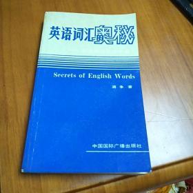 英语词汇奥秘-英语单词学习手册