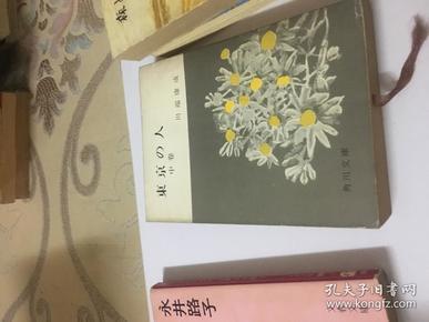 。64开日文原版。(东京的人。中卷)什么书自己看:品如图。自己定: