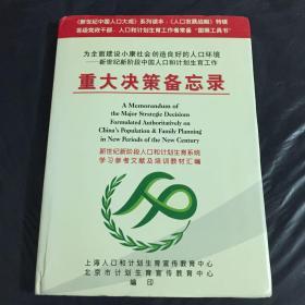 新世纪中国人口和计划生育工作实用大型工具书