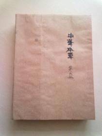 中华本草【第9册】第九册
