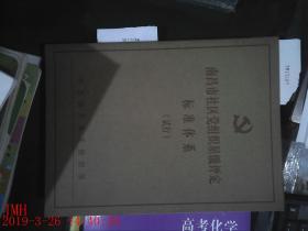 南昌市社区党组织星级评定标准体系