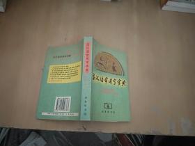 古汉语常用字字典.