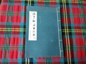浮生六记之闺房记乐(张宝全签名本).