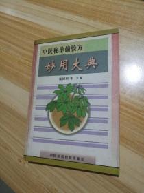 中医秘单偏验方妙用大典