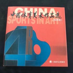 中国体育美术作品选 第四集