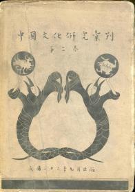 中国文化研究汇刊第三卷