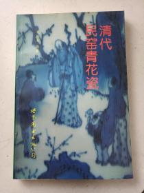 清代民窑青花瓷