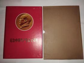 纪念中国共产党五十周年(活页图片一套50张全 八张有林彪像)