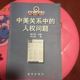 正版现货 中美关系中的人权问题 李云龙 著 新华出版社出版 图是实物