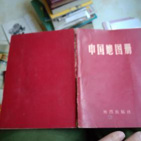 中国地图册1976年