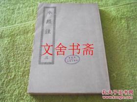 【正版现货】四部丛刊初编 水经注 第三册 3 馆藏.
